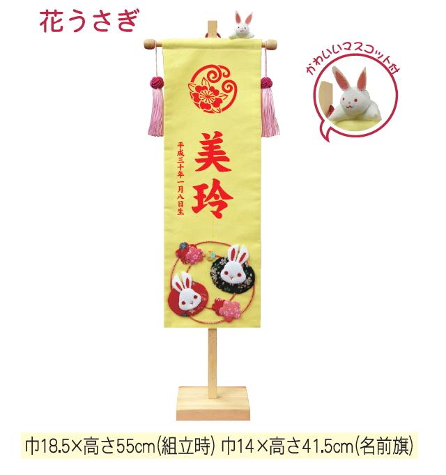 押絵 名前旗飾り 「花うさぎ」小(ひな祭り)(ひな人形)名前旗飾り
