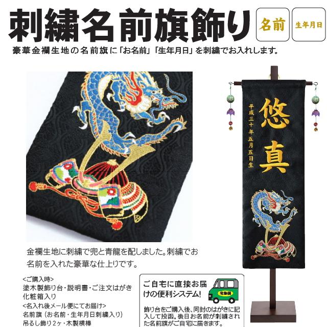名前旗飾り 「青龍兜」中(こどもの火)(五月人形)刺繍名前旗飾り