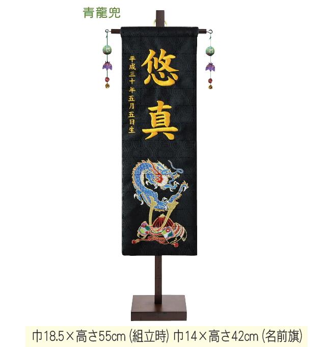 名前旗飾り 「青龍兜」中(こどもの火)(五月人形)刺繍名前旗飾り鯉のぼり 鯉幟