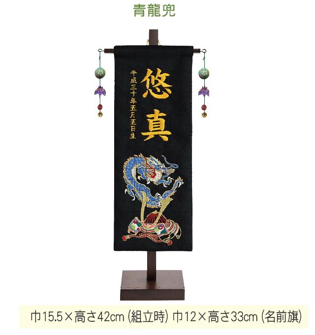 【エントリーでP10倍】名前旗飾り 「青龍兜」小(こどもの日)(五月人形)刺繍名前旗飾り鯉のぼり 鯉幟
