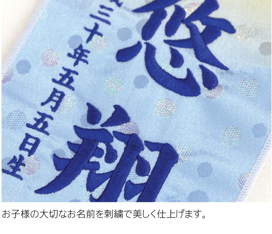 名前旗飾り 「きんたろう」(こどもの日)(五月人形)金襴刺繍名前旗飾り鯉のぼり 鯉幟