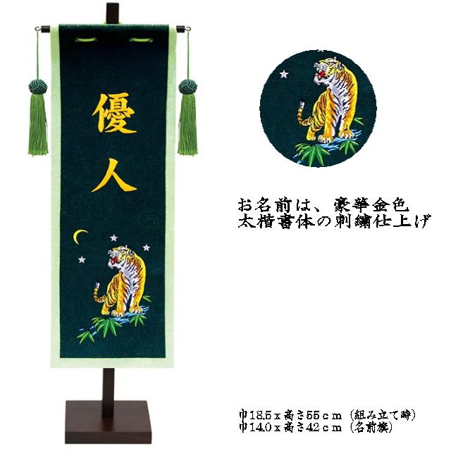 名前旗飾り 「とら」中(こどもの日)(五月人形)刺繍名前旗飾り鯉のぼり 鯉幟