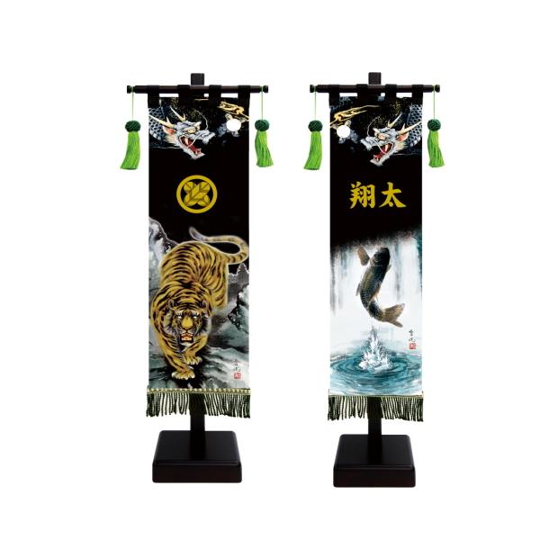 【染色代金込】黒染め室内幟旗飾り台セット(小) (高さ55.5cm)【徳永】