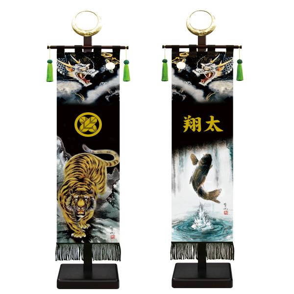 【染色代金込】黒染め室内幟旗飾り台セット大 (高さ104cm)【徳永】