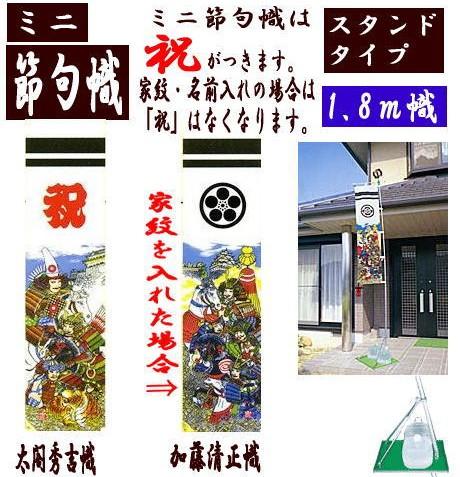 1.8m ミニ節句幟スタンドセット (巾45cm)【徳永】
