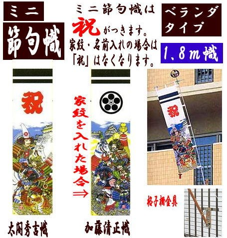 1.8m ミニ節句幟ベランダセット (巾45cm)【徳永】