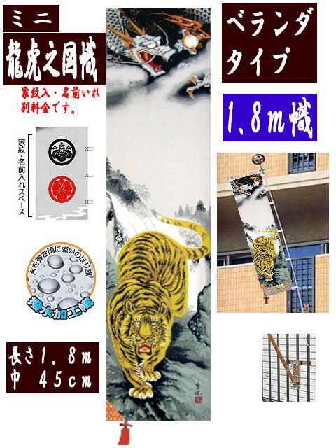 1.8m ミニ節句幟ベランダセット龍虎之図幟 (巾45cm)【徳永】