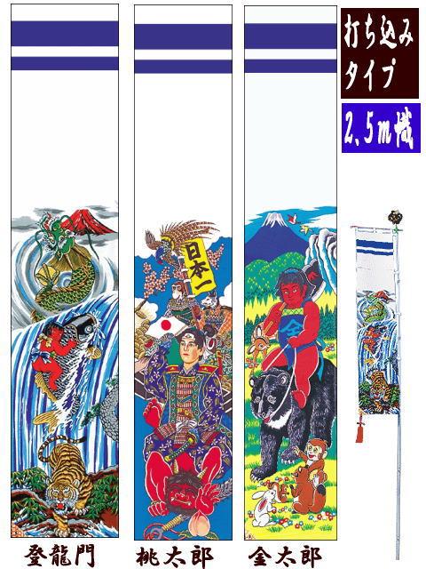 2.5m節句幟ガーデンセット(巾50cm)【徳永】