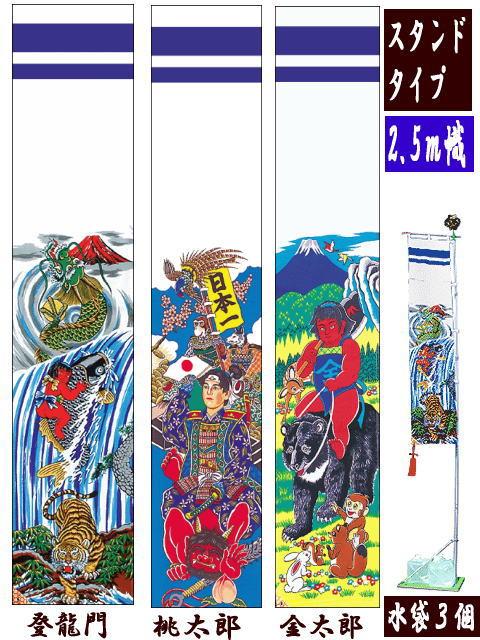 2.5m 節句幟スタンドセット (巾50cm)【徳永】