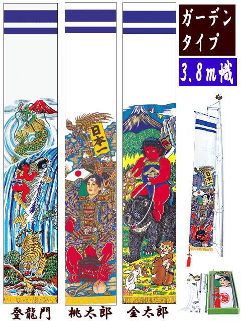 3.8m 節句幟ガーデンセット(巾70cm)【徳永】