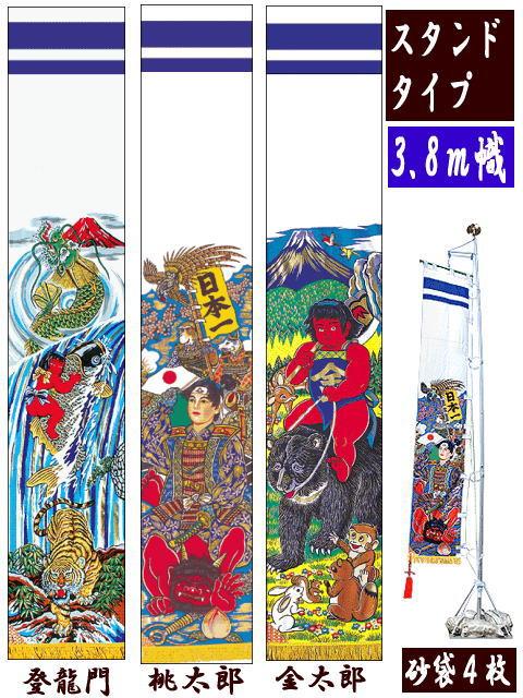 3.8m 節句幟スタンドセット(巾70cm)【徳永】