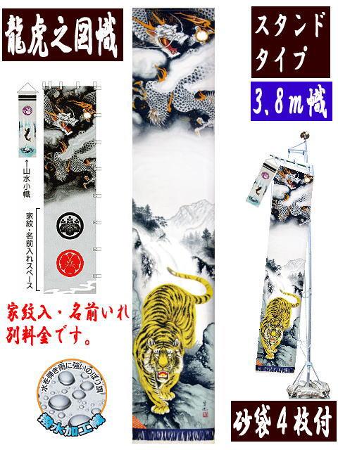 3.8m 節句幟スタンドセット(砂袋付き) 龍虎之図幟(巾70cm)【徳永】