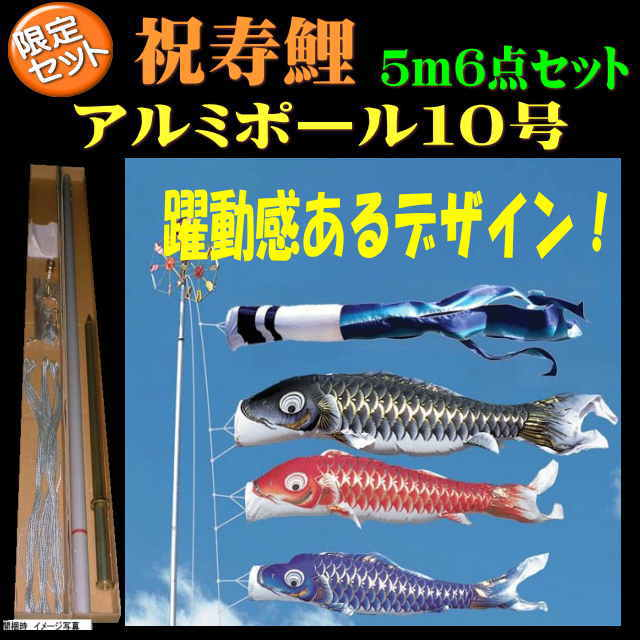 こいのぼり 【アルミポール&鯉のぼりセット】祝寿鯉5m6点セットとレギュラー10号ポール(こいのぼり)