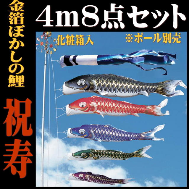 こいのぼり 祝寿鯉 4m8点セット(庭園用 こいのぼり)【こいのぼり・鯉のぼり】