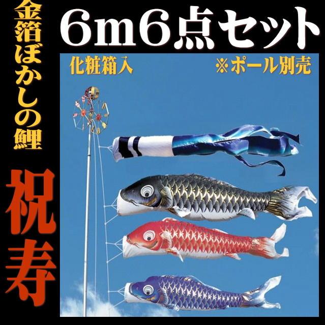 こいのぼり 祝寿鯉 6m6点セット(庭園用 こいのぼり)【こいのぼり・鯉のぼり】