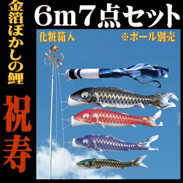 こいのぼり 祝寿鯉 6m7点セット(庭園用 こいのぼり)【こいのぼり・鯉のぼり】