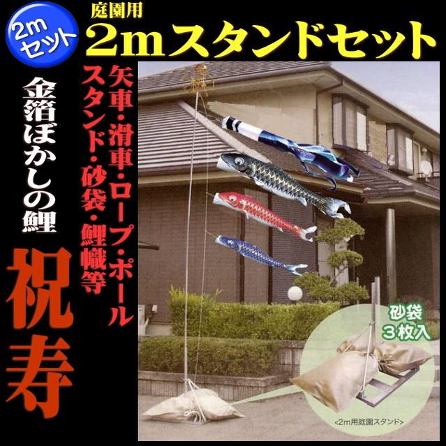 こいのぼり 祝寿鯉 2m庭園スタンドセット(庭園用 こいのぼり)