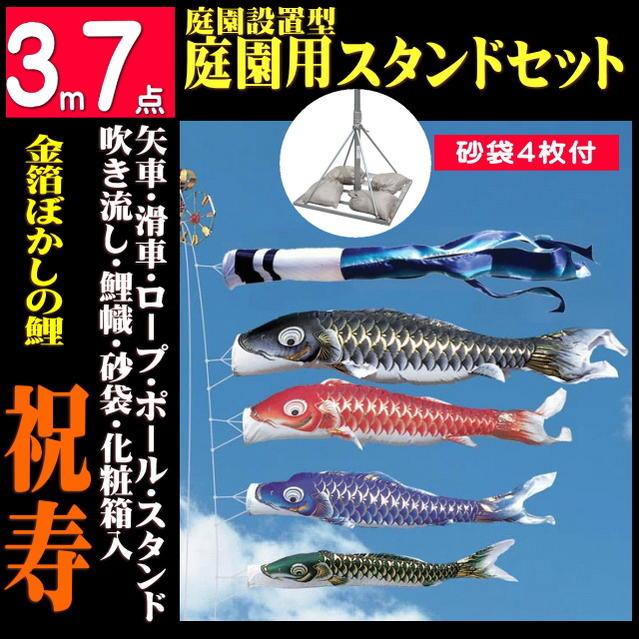 こいのぼり 祝寿鯉 3m7点庭園スタンドセット(庭園用 こいのぼり)【こいのぼり・鯉のぼり】