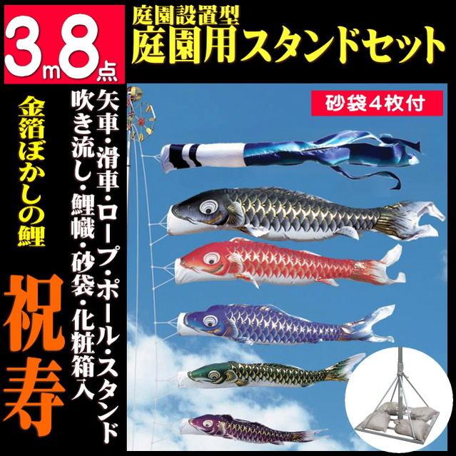 こいのぼり 祝寿鯉 3m8点庭園スタンドセット(庭園用 こいのぼり)