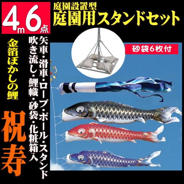 こいのぼり 祝寿鯉 4m6点庭園スタンドセット(庭園用 こいのぼり)