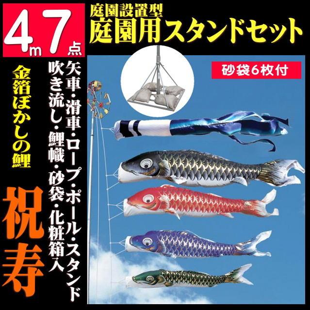 こいのぼり 祝寿鯉 4m7点庭園スタンドセット(庭園用 こいのぼり)