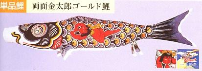 単品鯉のぼり ゴールド鯉 4m黒鯉金太郎付き