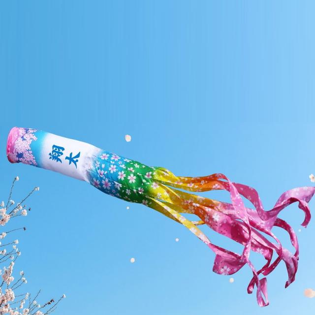 単品吹き流し 桜風吹流し こいのぼり用吹流し 2m ストア ◆セール特価品◆