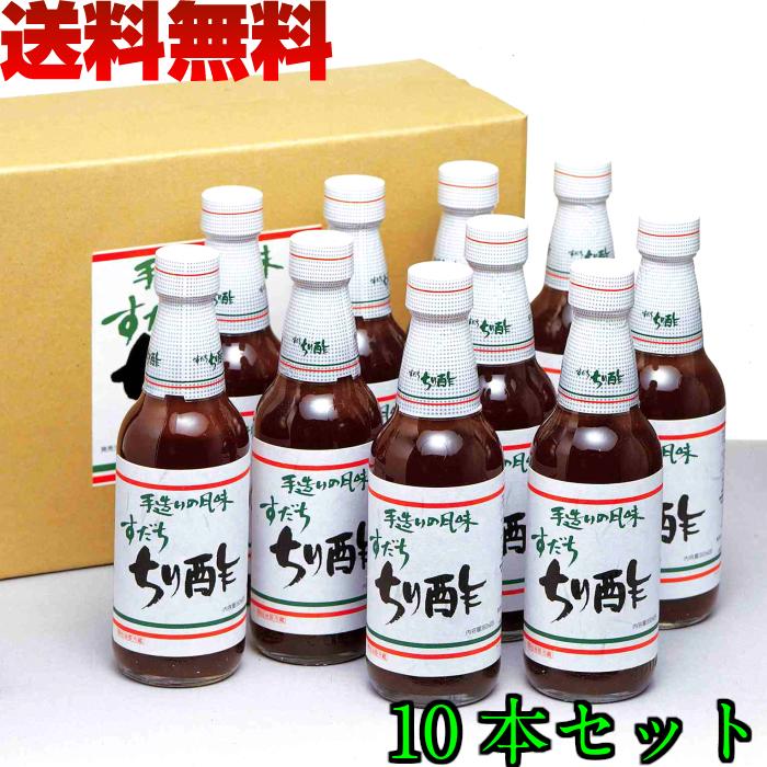 すだちポン酢 ちり酢 360ml 10本 セット 徳島 阿波 新物 すだち 果汁 使用 送料無料 ポン酢 ぽん酢