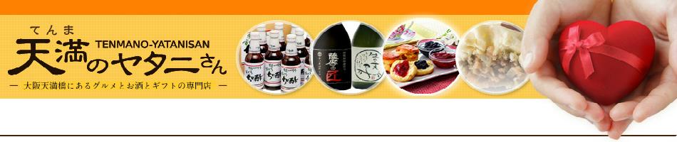 天満のヤタニさん:大阪天満橋にあるグルメとお酒とギフトの専門店