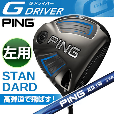 PING [PIN] G driver ALTA J50 carbon shaft [Japan regular Edition]