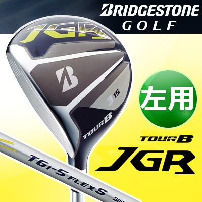 BRIDGESTONE GOLF [ブリヂストン ゴルフ] 【左用】 TOUR B JGR フェアウェイウッド JGRオリジナル TG1-5 カーボンシャフト