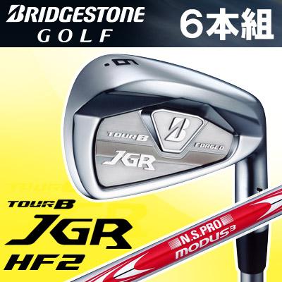 BRIDGESTONE GOLF [ブリヂストン ゴルフ] TOUR B JGR HF2 アイアン 6本セット(#5-9、PW) N.S.PRO MODUS3 TOUR 105 スチールシャフト