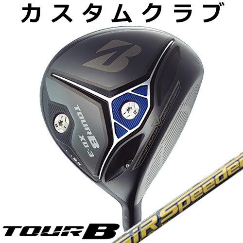 【メーカーカスタム】BRIDGESTONE GOLF [ブリヂストン ゴルフ] TOUR B XD-3 2018 ドライバー Air Speeder G カーボンシャフト