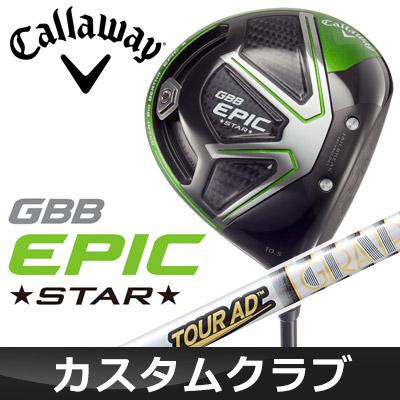 【メーカーカスタム】Callaway(キャロウェイ) GBB EPIC STAR ドライバー TourAD TP カーボンシャフト