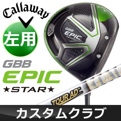 【メーカーカスタム】 Callaway [キャロウェイ] GBB EPIC STAR 【左用】 ドライバー TourAD TP カーボンシャフト [日本正規品]
