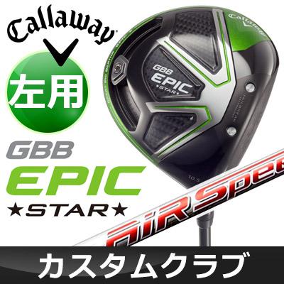 【メーカーカスタム】 Callaway [キャロウェイ] GBB EPIC STAR 【左用】 ドライバー AIR Speeder カーボンシャフト [日本正規品]