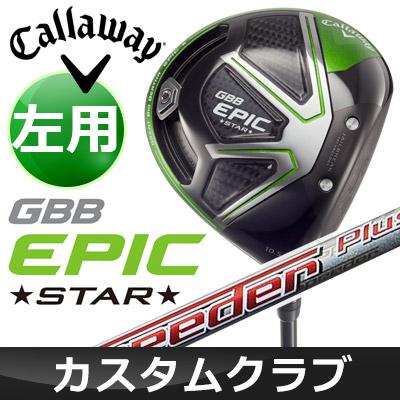 【メーカーカスタム】 Callaway [キャロウェイ] GBB EPIC STAR 【左用】 ドライバー AIR Speeder PLUS カーボンシャフト [日本正規品]
