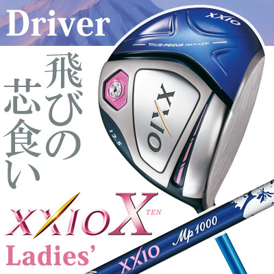 DUNLOP [ダンロップ] XXIO X [ゼクシオ テン] レディース ドライバー ゼクシオ MP1000L カーボンシャフト 【ブルー】