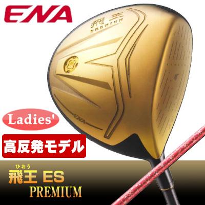 ENA GOLF [エナ ゴルフ] 飛王 ES PREMIUM レディース ドライバー (高反発モデル) オリジナルプレミアムカーボンシャフト