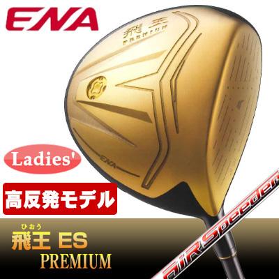 ENA GOLF [エナ ゴルフ] 飛王 ES PREMIUM レディース ドライバー (高反発モデル) Fujikura Air Speeder カーボンシャフト