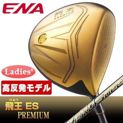 ENA GOLF [エナ ゴルフ] 飛王 ES PREMIUM レディース ドライバー (高反発モデル) Fujikura ZERO Speeder カーボンシャフト