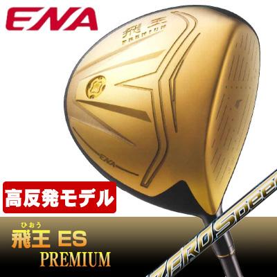ENA GOLF [エナ ゴルフ] 飛王 ES PREMIUM ドライバー (高反発モデル) Fujikura ZERO Speeder カーボンシャフト