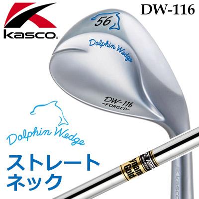 Kasco [キャスコ] DOLPHIN WEDGE FORGED ドルフィンウェッジ 【ストレートスネック】 DYNAMIC GOLD S200 スチールシャフト DW-116
