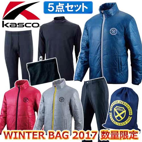 KASCO [キャスコ] WINTER BAG 2017 [ウィンターバッグ] お買い得5点セット