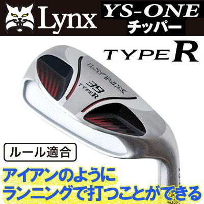 Lynx [リンクス] YS-ONE [ワイエス-ワン] 【TYPE R/ランニング】 チッパー