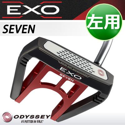 【ゲリラセール開催中】ODYSSEY(オデッセイ) EXO -エクソー- パター 【左用-LEFT HAND-】 SEVEN