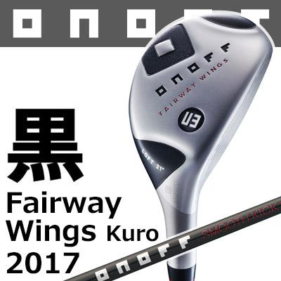 GLOBERIDE [グローブライド] ONOFF FAIRWAY WINGS KURO 2017 ユーティリティ SMOOTH KICK MP-717I カーボンシャフト