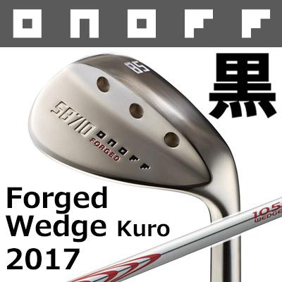GLOBERIDE [グローブライド] ONOFF [オノフ] FORGED IRON KURO 2017 ウェッジ (52°、58°) N.S.PRO MODUS3 WEDGE 105 スチールシャフト