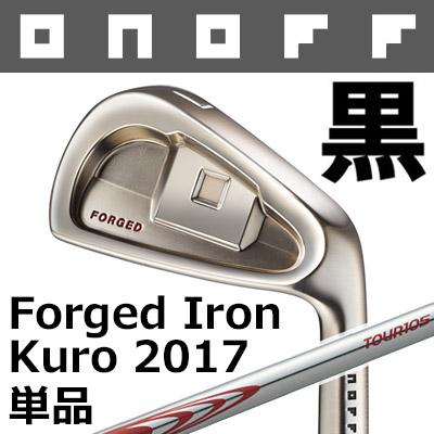 GLOBERIDE [グローブライド] ONOFF [オノフ] FORGED IRON KURO 2017 アイアン 単品(#4、#5) N.S.PRO MODUS3 TOUR 105 スチールシャフト