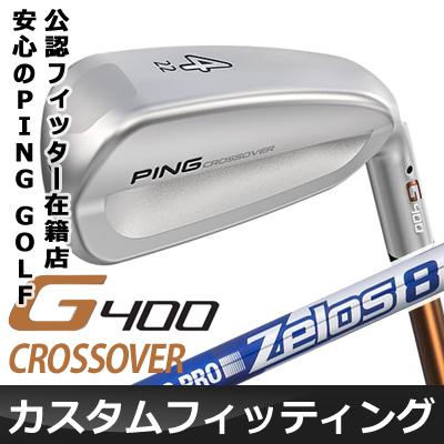【カスタムフィッティング】 PING [ピン] G400 クロスオーバー N.S.PRO ZELOS 8 スチールシャフト [日本正規品]
